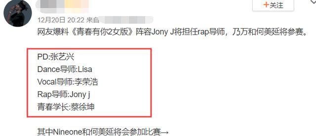 Jony J当偶像节目导师被狂喷,节目还没开播就热搜预定?
