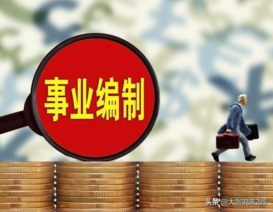 【银行柜员技能培训风采】机关事业单位养老金和职业年金补发,多少年教龄每月可上涨445元
