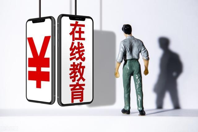 【销售督导业务技能培训】线上教育的困境与出路