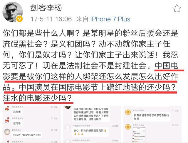 赔钱拍禁片、实名怼杨幂,这位硬骨头导演你必须知道!