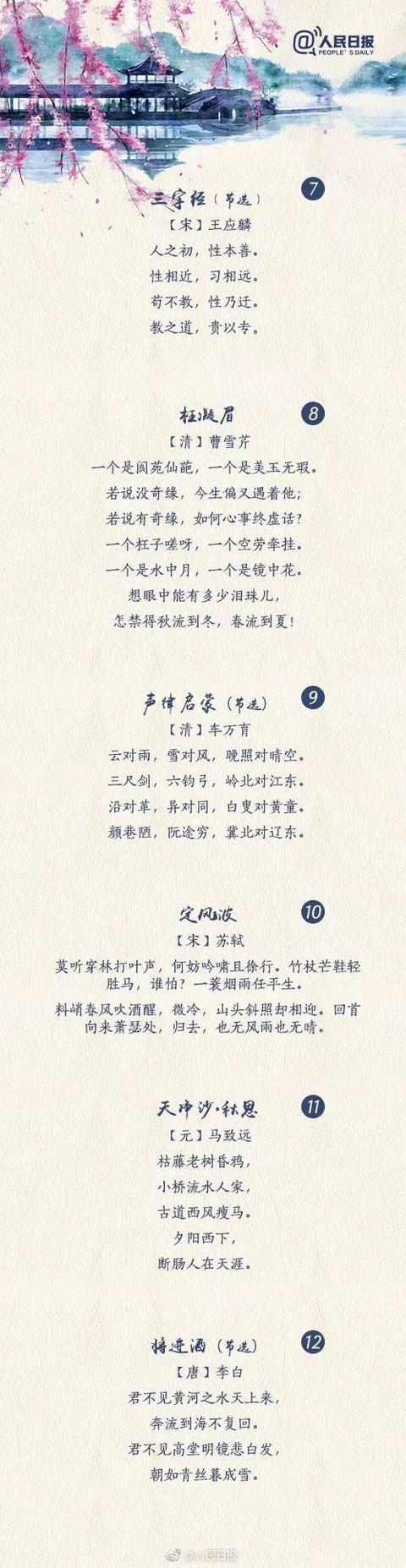 人民日报推荐:50首经典古诗文名句 精美图片版,可打印图片 No.3