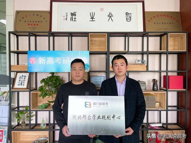 【cad职业技能培训】喜贺河北邢台加盟商正式签约智行新高考区域合伙人