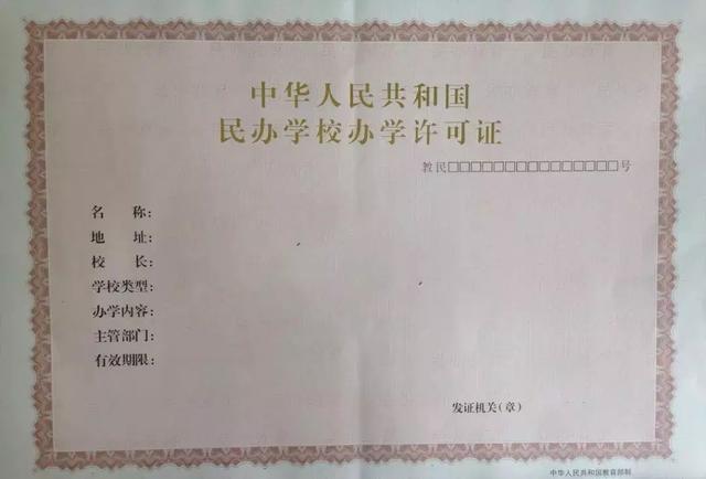 【语言沟通技能培训】办学许可证申请流程,收藏起来慢慢看