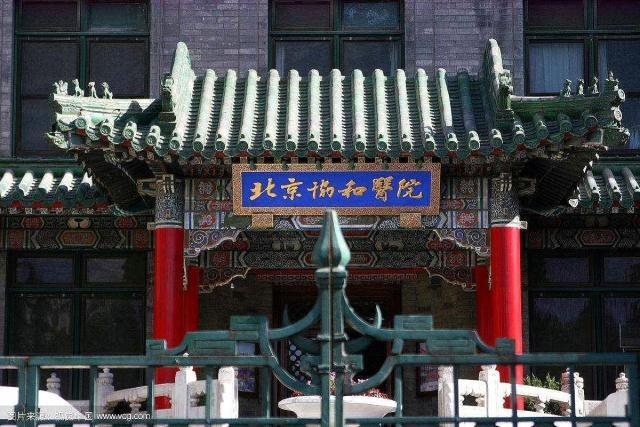 【质量管理基本知识和技能培训资料】北京协和只需要一本线就能上?实际上没人能通过高考进协和