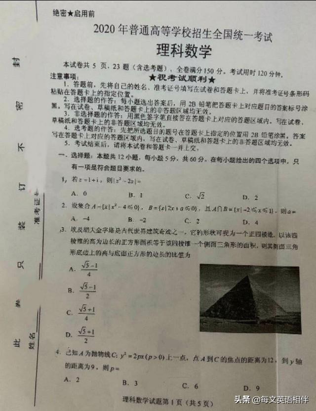 【郑州最新职业技能培训】2020年高考试卷:理科数学