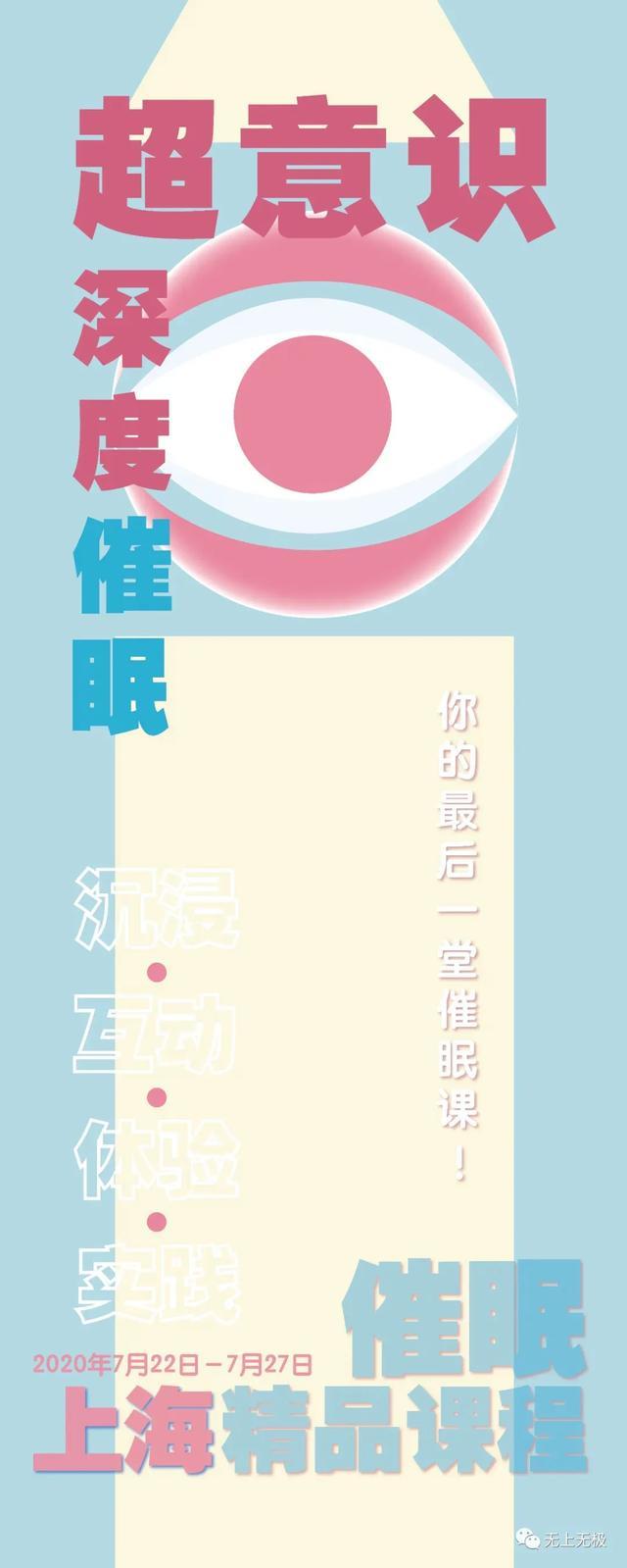 【麻醉师技能培训】(上海)超意识深度催眠培训课程2020年7月22日-7月27日