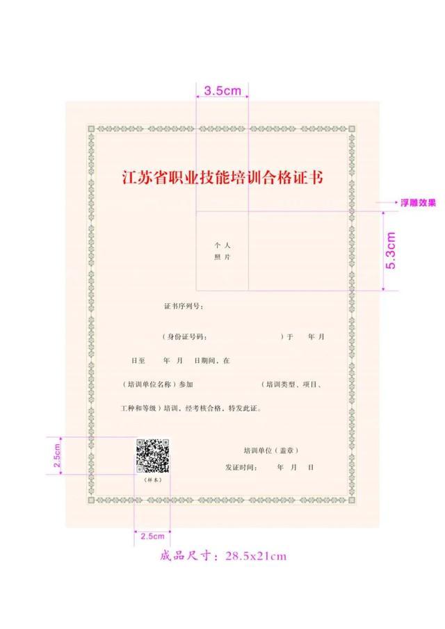 资讯分享:《江苏省职业技能培训合格证书》参考样式