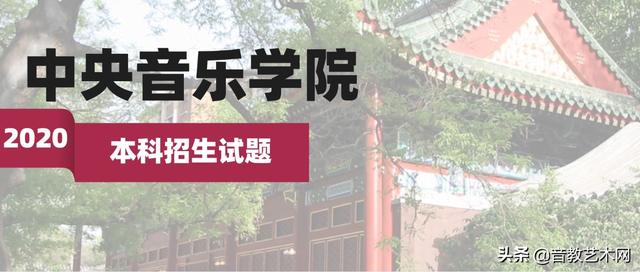 【长丰县长新职业技能培训学校】中央音乐学院2020年艺考真题大曝光