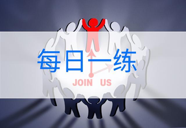 【郑州最新职业技能培训】企业人力资源管理师二级考试真题 每日一练