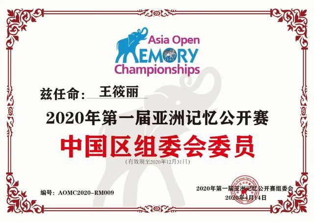 喜报!!!2020第一届亚洲记忆公开赛青岛赛区承办单位确定(图11)