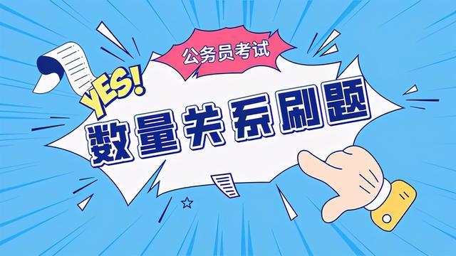 【残疾人技能培训学校宗旨】公务员考试丨数量关系10000题及答案NO.06