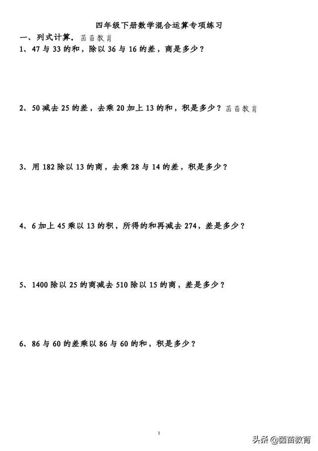 【广州ps技能培训】期中复习:四年级下册数学混合运算应用题,可打印附答案
