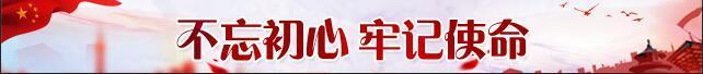 """【妇联刺绣技能培训】不忘初心 牢记使命丨新疆吉木萨尔镇:掌上小程序解决群众""""烦心事"""""""