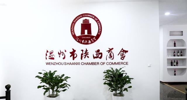 秦商到底有多牛?温州市陕西商会又传承了什么样的使命?