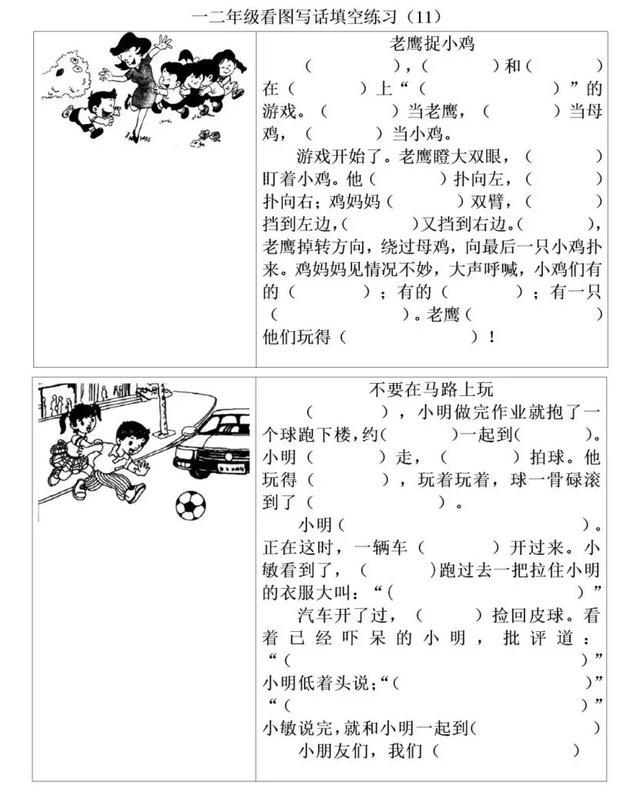 一二年级看图写话15篇例文