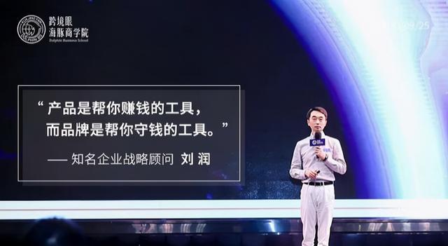 刘润:CEO的产品战略,2.5万字课程演讲精华版