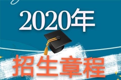 【扶贫 驾校 免费技能培训】南昌工程学院2020年普通高考招生章程