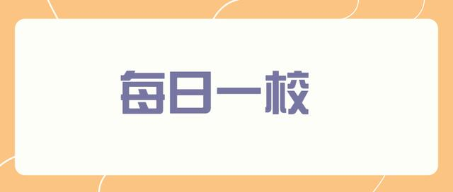 每日一校——北京工业大学