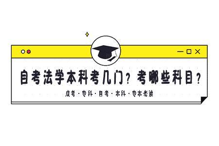 【残疾人就业技能培训方案】云南自考法学本科考几门?要考哪些科目?