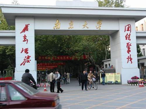 【输血科实验操作技能培训试题】南京大学2020年全国各省市录取分数线比较,差别不小