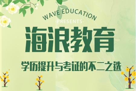 【长丰县长新职业技能培训学校】2019年山东省成人高考信息采集(详细地址)