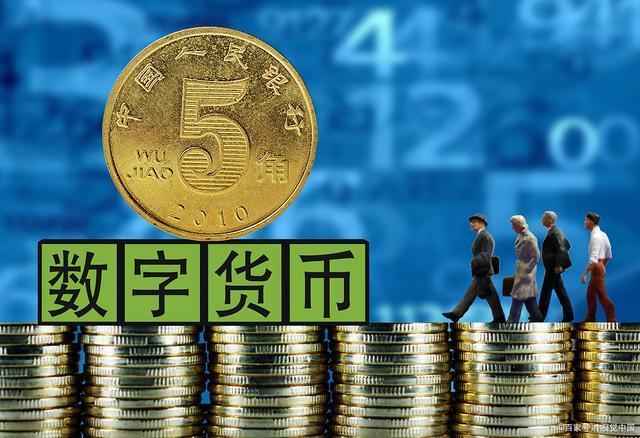 央行数字货币如何使用?