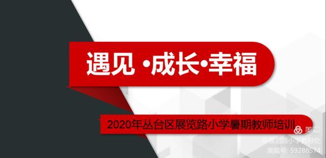 【婷美国际技能培训中心】遇见·成长·幸福——2020年展览路小学暑期教师培训