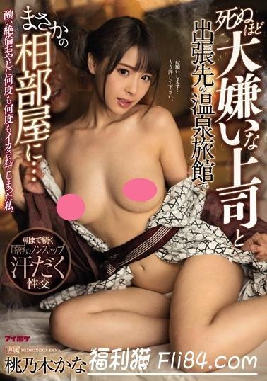 IPX-439:桃乃木香奈(桃乃木かな)被矮丑肥上司欺负了!