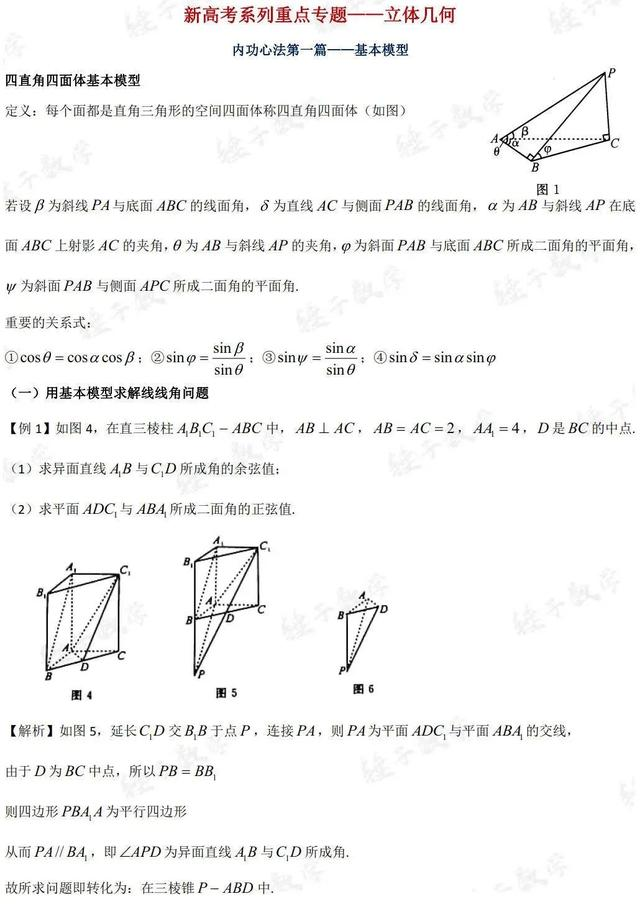 【世纪峰华技能培训中心电话是多少】江苏高考数学