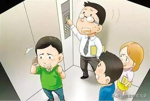 【实用技术及职业技能培训的目的】「物业管理工作」电梯困人处理规程