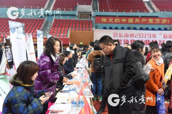 【重庆测绘职业技能培训】为期2个多月 贵州启动2020年春风行动暨就业援助月活动