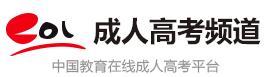 【失地农民技能培训】2018年广东成人高考录取分数线公布