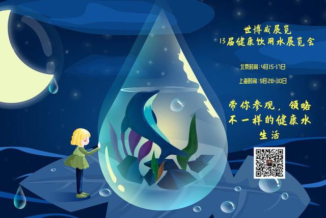 2019年中国20场饮用水行业活动回顾·贾玉思