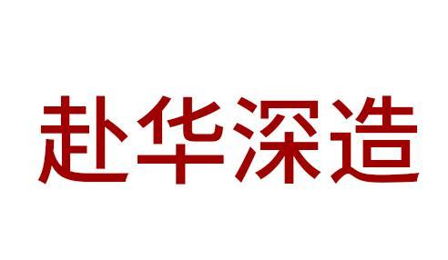 【星中汇安防职业技能培训中心】柬埔寨要向中国学习?柬埔寨:鼓励公务员、学生赴华深造