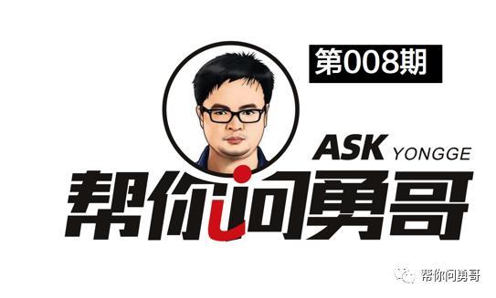 帮你问勇哥008:怎样才能加入百团百品百亿计划?