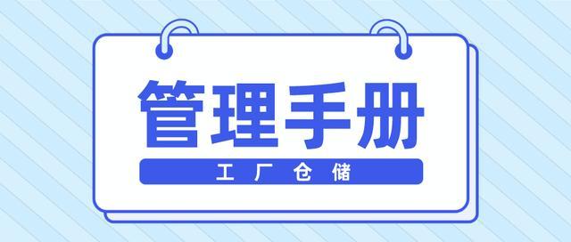 【监控中心业务技能培训】工厂仓储管理手册