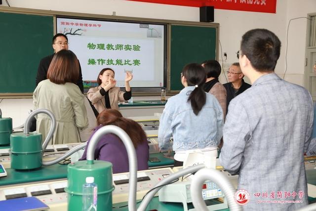 四川省简阳中学首届物理学科节——物理教师实验操作技能比赛