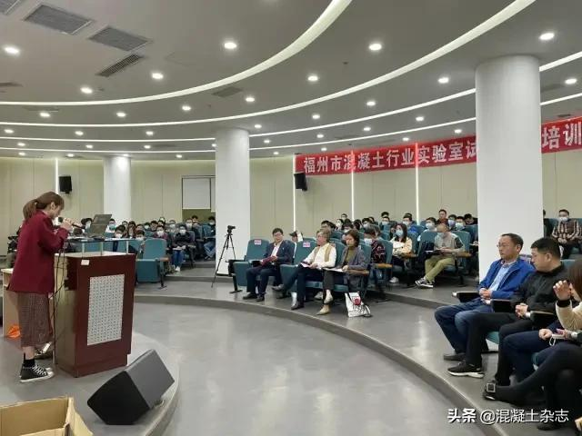 福建省建筑业协会混凝土分会在福州举办混凝土实验室试验人员培训第一期