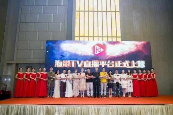 《海带TV线上峰会在深圳盛大开幕,众多明星网红、MCN创始人、机构投资人等联手打造直播带货的黑马》