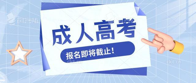 【物业保洁劳动技能培训学校】四川成人高考考什么?难度高吗?学费一般多少?多久报名截止?
