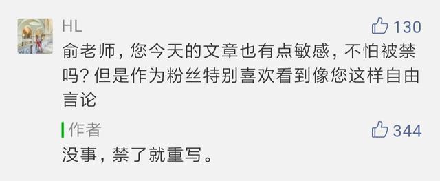 俞敏洪抗疫日记:老百姓还在等着李文亮的调查结果