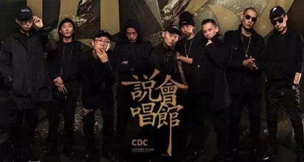 王以太微博泄密,解散了一年的CDC说唱会馆要回来了!