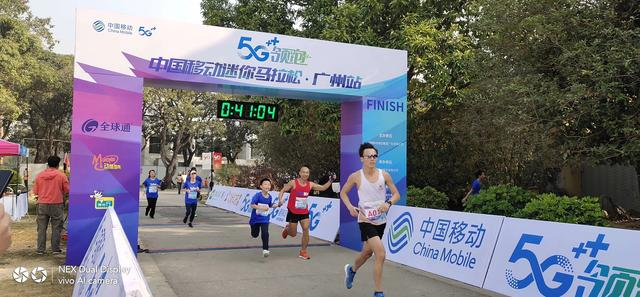 """5G领跑""""中国移动迷你马拉松广州开跑 打造5G+体育沉浸式体验"""