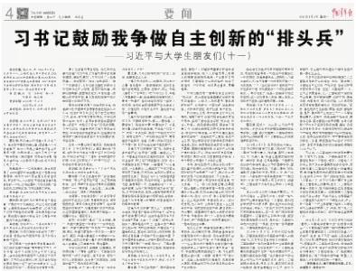 """《【恒达品牌】中国青年报连载刊文:《习书记鼓励我争做自主创新的""""排头兵""""》》"""