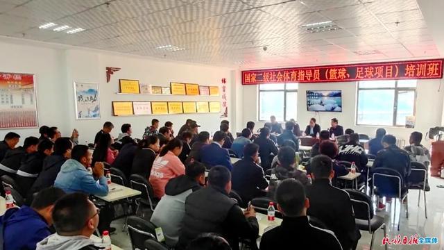 【ps技能培训步骤】临夏市举办国家二级社会体育指导员(篮球、足球项目)培训班