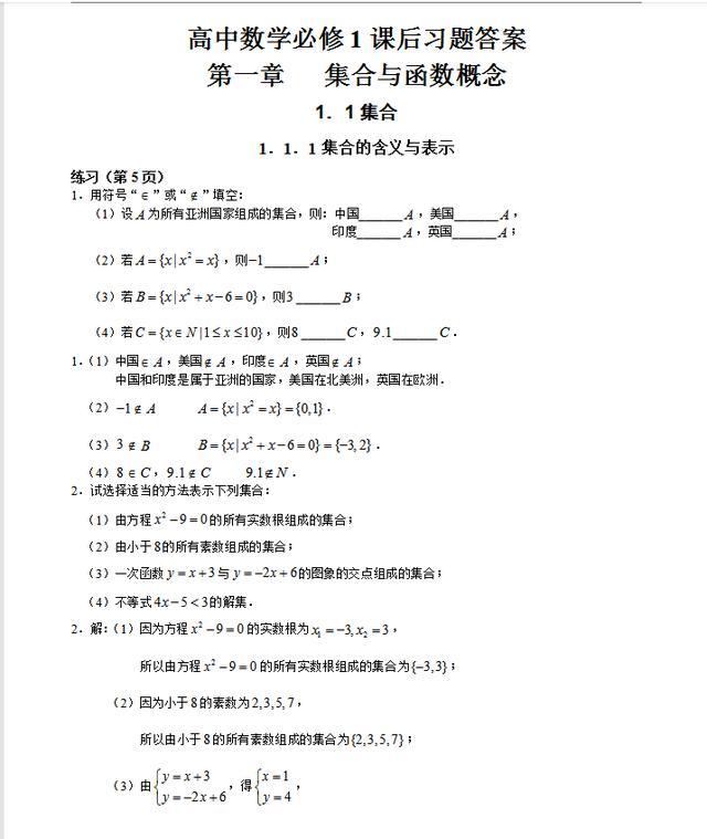 【广州ps技能培训】高中数学教材课本课后习题答案提示汇总(超详细)家长转给孩子
