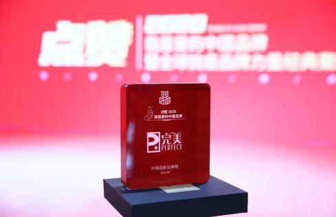 """完美公司品牌强度稳步上升,入选""""点赞2020我喜爱的中国品牌""""(图2)"""