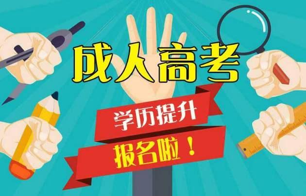 【大规模开展职业技能培训 鼓励】深圳成人高考报名后怎么交学费?多少钱?
