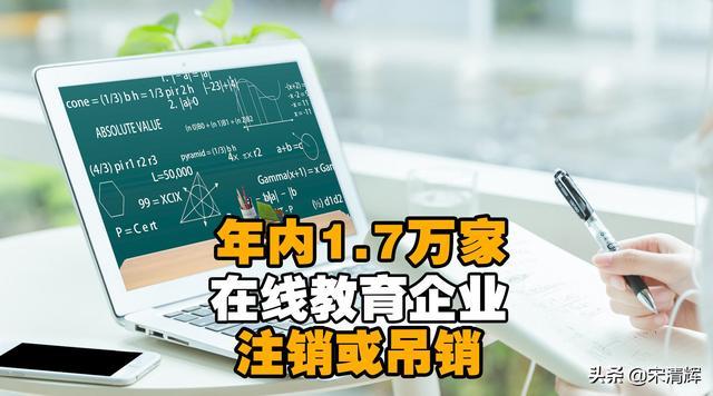 【长丰县长新职业技能培训学校】在线教育裁员众生相 宋清辉等专家建言:教培人员该如何转型?