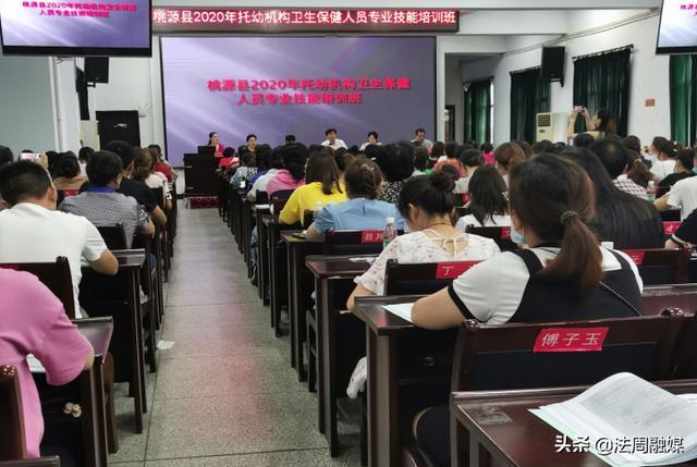 桃源县召开2020年托幼机构卫生保健人员专业技能培训